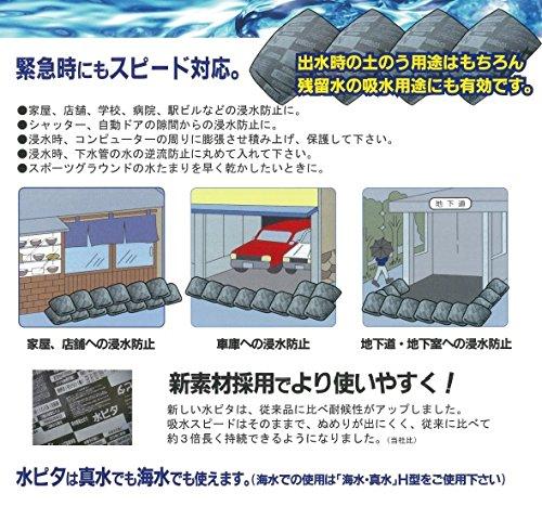 中村建設『水ピタH型』