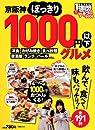 京阪神ぽっきり1000円以下グルメ 2008―全191軒 クチコミ1週間