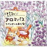 美健 くまさんレシピのアロマバス やすらぐラベンダーの香り(50g)
