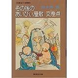 その後のあいびぃ屋敷 交差点(クロッシング) (集英社文庫―コバルトシリーズ)