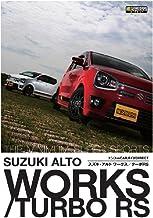 SUZUKI ALTO WORKS TURBO RS: ENTHU CAR GUIDE (Japanese Edition)