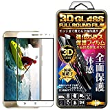 ASUS ZenFone3 ZE520KL 強化ガラスフィルム 5.2インチ white フィルム 3D 全面 ガラスフィルム 保護フィルム 強化ガラスフィルム 【TREND】3D曲面デザイン 98 透過率 高透明度 自動吸着 気泡ゼロ HD画面 硬度9H 飛散防止 指紋 汚れ防止