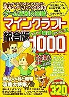 ゲーム攻略大図鑑 マインクラフト統合版 超技(スーパーテクニック)1000