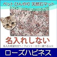 天然石ペット冷却タイル大型淡いピンク系 ローズハピネス 40×40cm(名入れ無し)石専門店.com