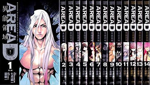 AREA D 異能領域 コミック 1-14巻セット (少年サンデーコミックス〔スペシャル〕)