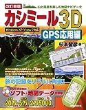改訂新版 カシミール3D GPS応用編