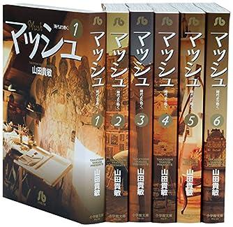 マッシュ 文庫版 コミック 全6巻完結セット (小学館文庫)