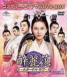 酔麗花 ~エターナル・ラブ~ BOX1<コンプリート・シンプルDVD-BOX5,00...[DVD]
