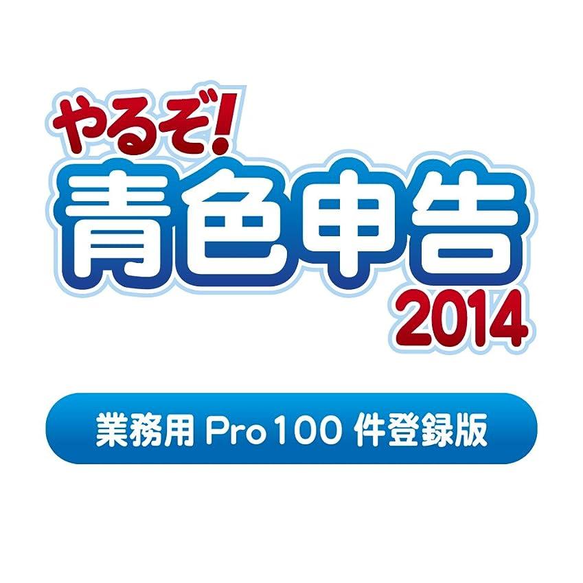 麻酔薬勧める時刻表やるぞ! 青色申告2014 業務用Pro 100件登録版  for Win&Mac
