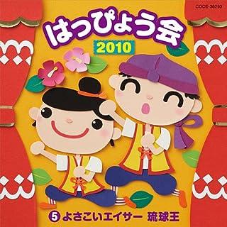 2010 はっぴょう会 5 よさこいエイサー琉球王<和物>