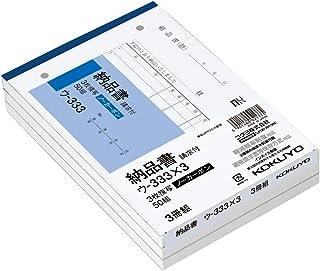 コクヨ 3枚納品書 請求付き ノーカーボン B6 ヨコ 50組 3冊パック ウ-333X3