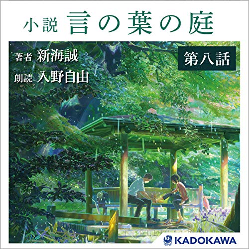『小説 言の葉の庭 分冊版 第八話「降らずとも、水底の部屋――秋月孝雄」』のカバーアート
