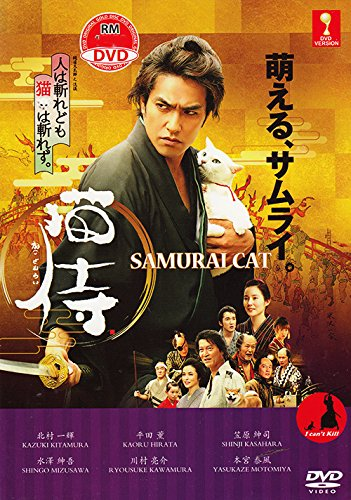 Samurai Cat - Neko Zamurai (Japanese TV Drama with English, All Region DVD Version)
