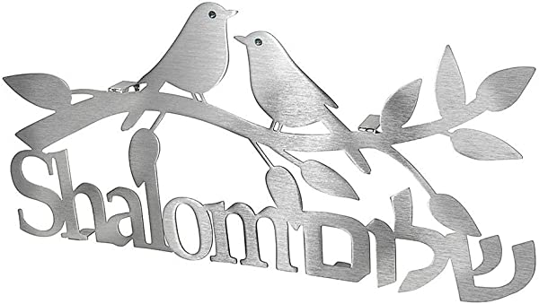 Dorit Judaica Floating Wall Hanging Shalom Peace Doves Of Peace Birds On Branch With Swarovski Stones SHAL 4E