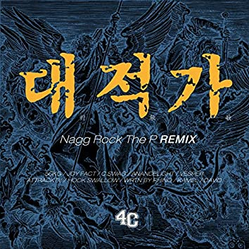 대적가 (對敵歌) (Remix by NAGG ROCK the P)