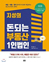 The real estate agent of the intelligence (Korean Edition)