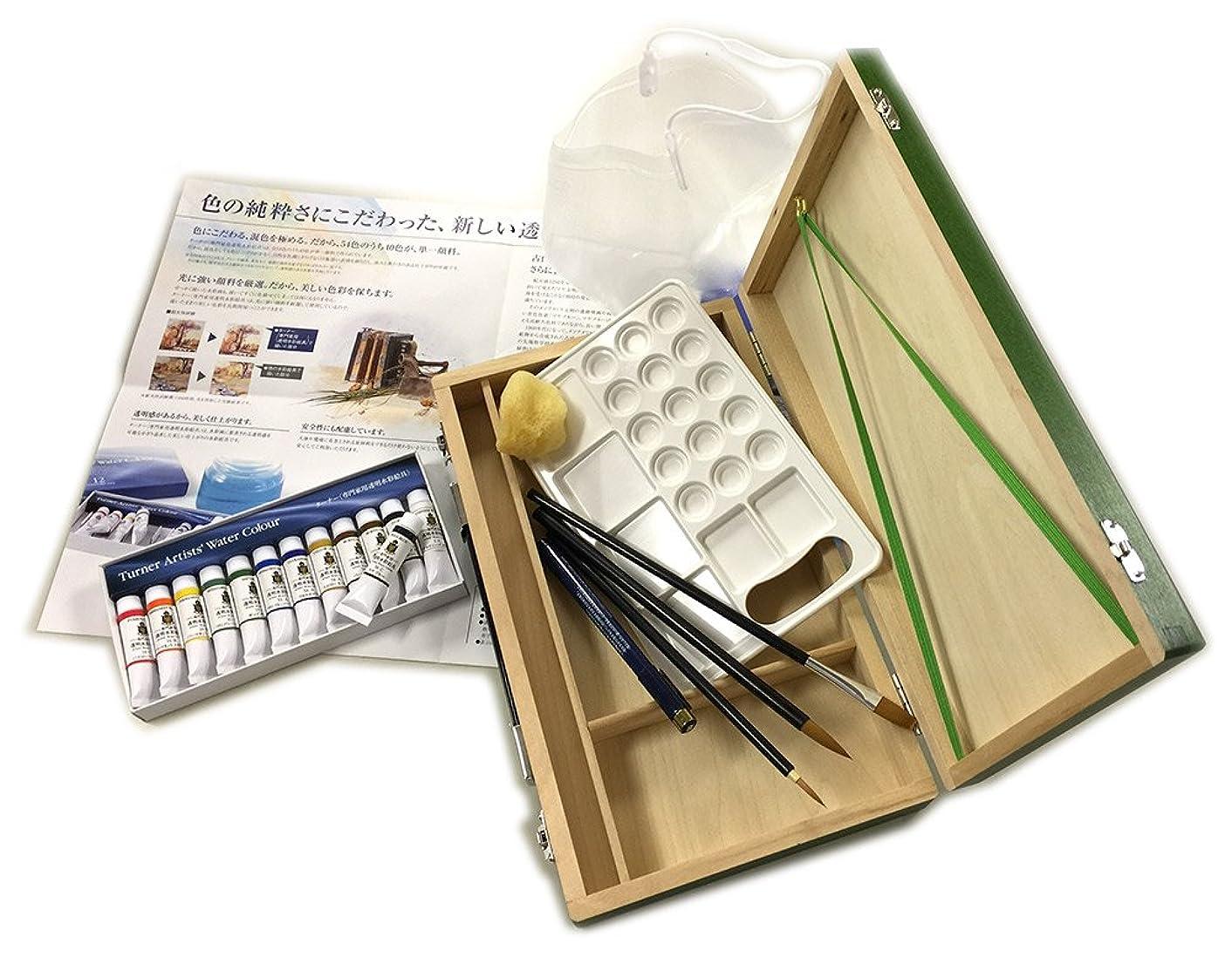 参照する勇者杖木箱に入った専門家用透明絵具13色セット アートウェーブオリジナル水彩木箱セット 画箱:緑色