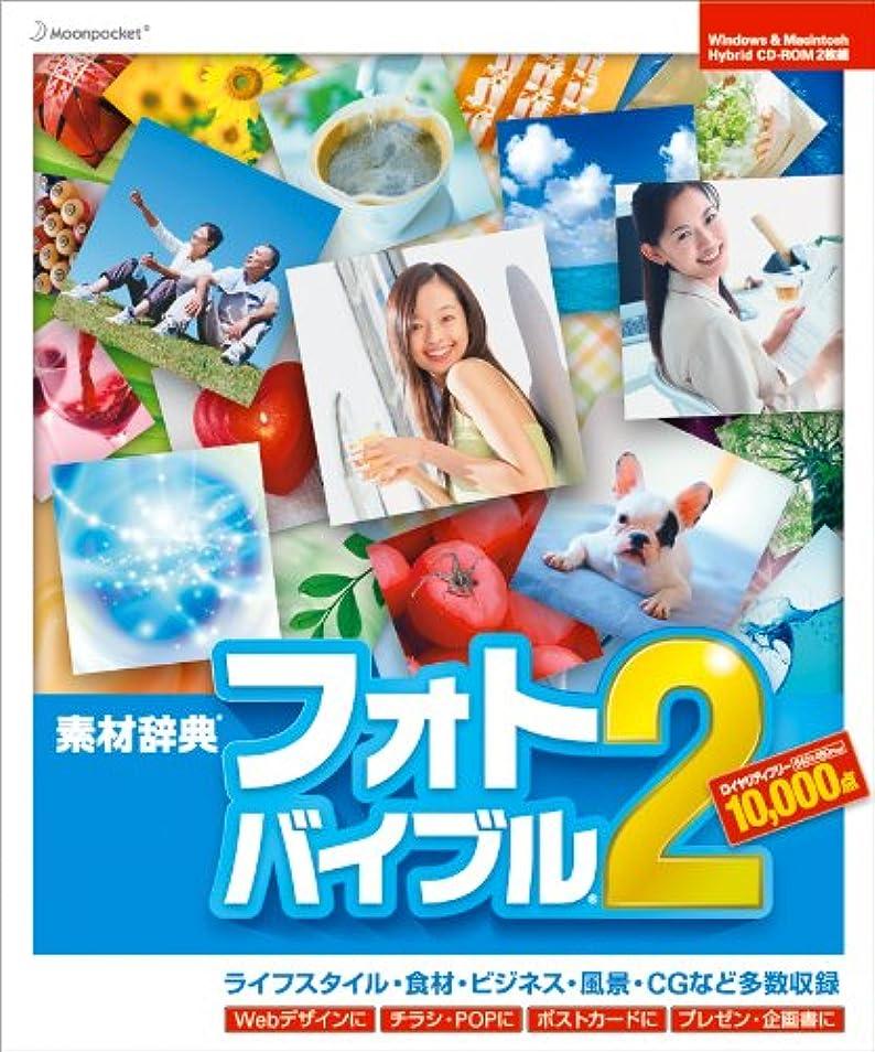 びん登山家下る素材辞典フォトバイブル Vol.2