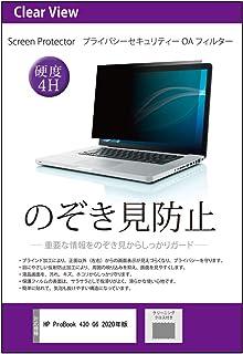 メディアカバーマーケット HP ProBook 430 G6 2020年版 [13.3インチ(1366x768)] 機種用 【プライバシーフィルター】 左右からの覗き見を防止 ブルーライトカット