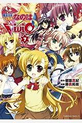 魔法少女リリカルなのはViVid(7) (角川コミックス・エース) Kindle版