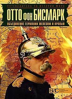 Otto fon Bismark. Obedinenie Germanii zhelezom i kroviu