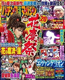 パチンコ攻略マガジン 2020年2/23号 [雑誌]