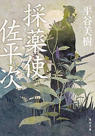 採薬使佐平次 (角川文庫)