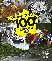 ツール・ド・フランス100レース 激闘と栄光の記憶