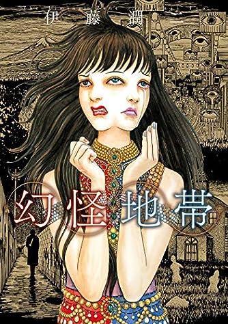 幻怪地帯 (ソノラマ+コミックス)