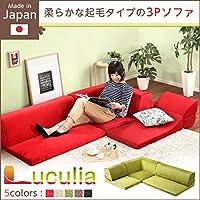 日用品 ソファ 関連商品 フロアソファ 3人掛け ロータイプ 起毛素材 日本製 (5色)組み替え自由 グリーン