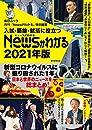 入試・面接・就活に役立つ 「Newsがわかる」2021年版