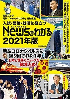 [Newsがわかる編集部]の入試・面接・就活に役立つ 「Newsがわかる」2021年版