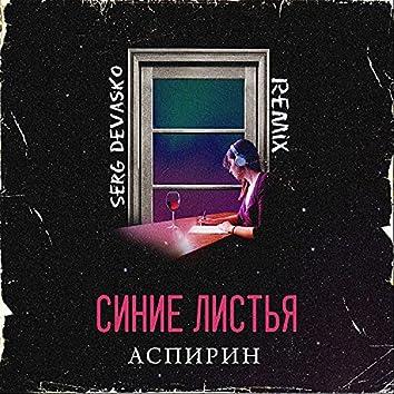 Синие Листья (Serg Devasko Remix)