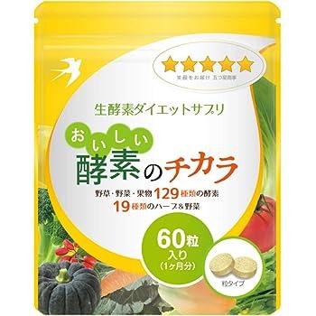 生酵素ダイエットサプリ おいしい酵素のチカラ 野草 野菜 果物129種類の酵素 60粒 30日分