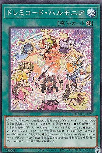 遊戯王 DBAG-JP024 ドレミコード・ハルモニア (日本語版 ノーマル) エンシェント・ガーディアンズ