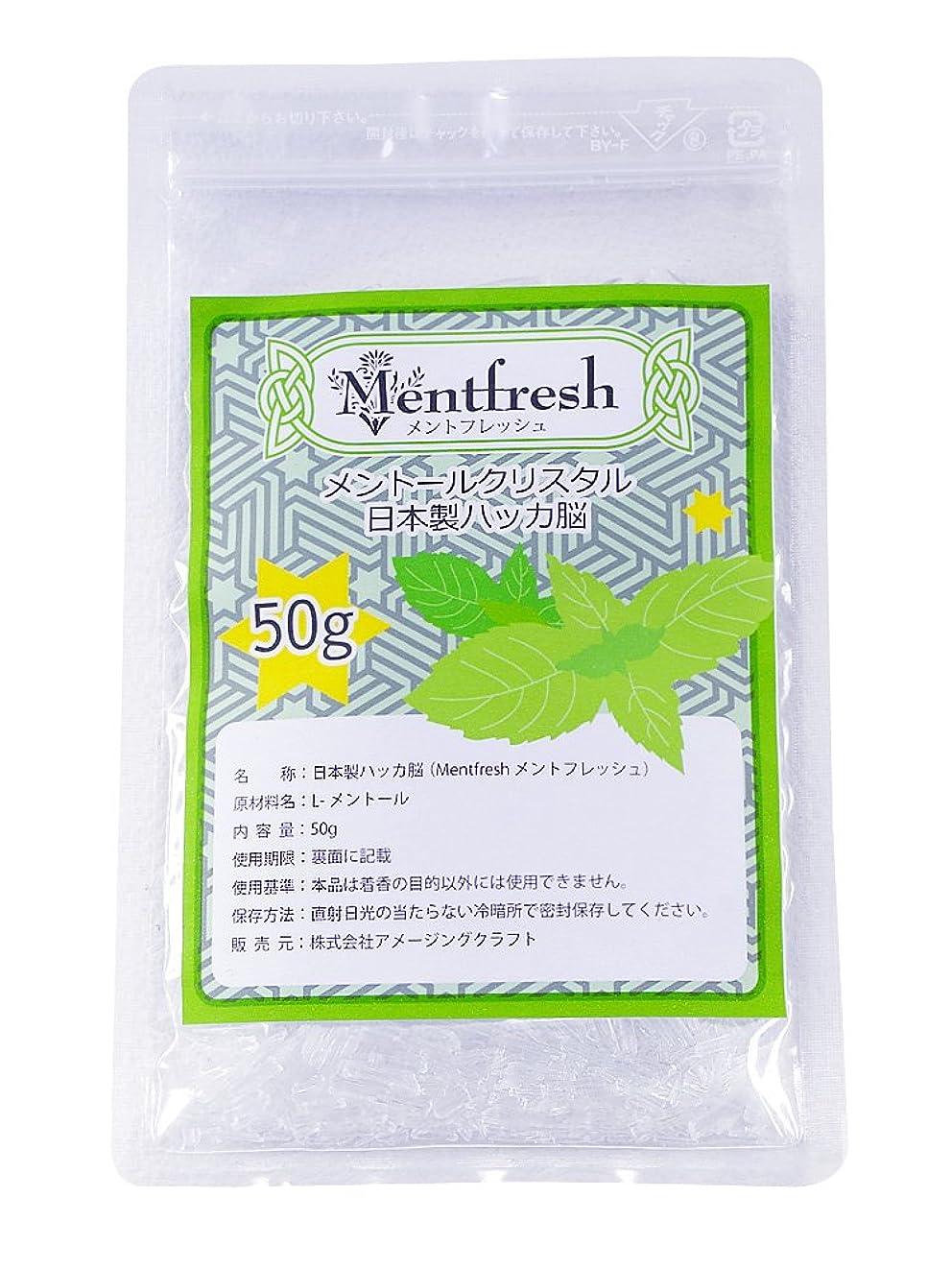 散歩に行く味方文字日本製 ハッカ結晶 メントフレッシュ メントールクリスタル (50g)