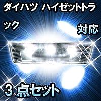LEDルームランプ ダイハツ ハイゼットトラック対応 3点セット