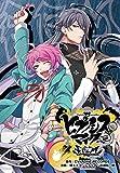 ヒプノシスマイク -Division Rap Battle- side F.P & M 連載版 hook-14 (ZERO-SUMコミックス)