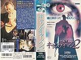 キャンディマン2(字幕) [VHS] image