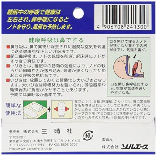 ネルネル21回用(口閉じテープ)
