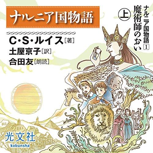 ナルニア国物語1 魔術師のおい(上) | C・S・ルイス