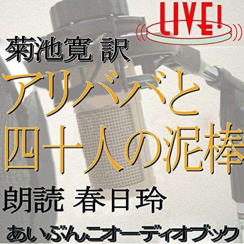 『アリババと四十人の泥棒(アイ文庫LIVE収録版)』のカバーアート