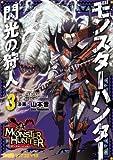 モンスターハンター 閃光の狩人 (3) (ファミ通クリアコミックス)