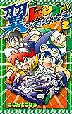 レッツ&ゴー!! 翼 ネクストレーサーズ伝(2) (てんとう虫コミックス)