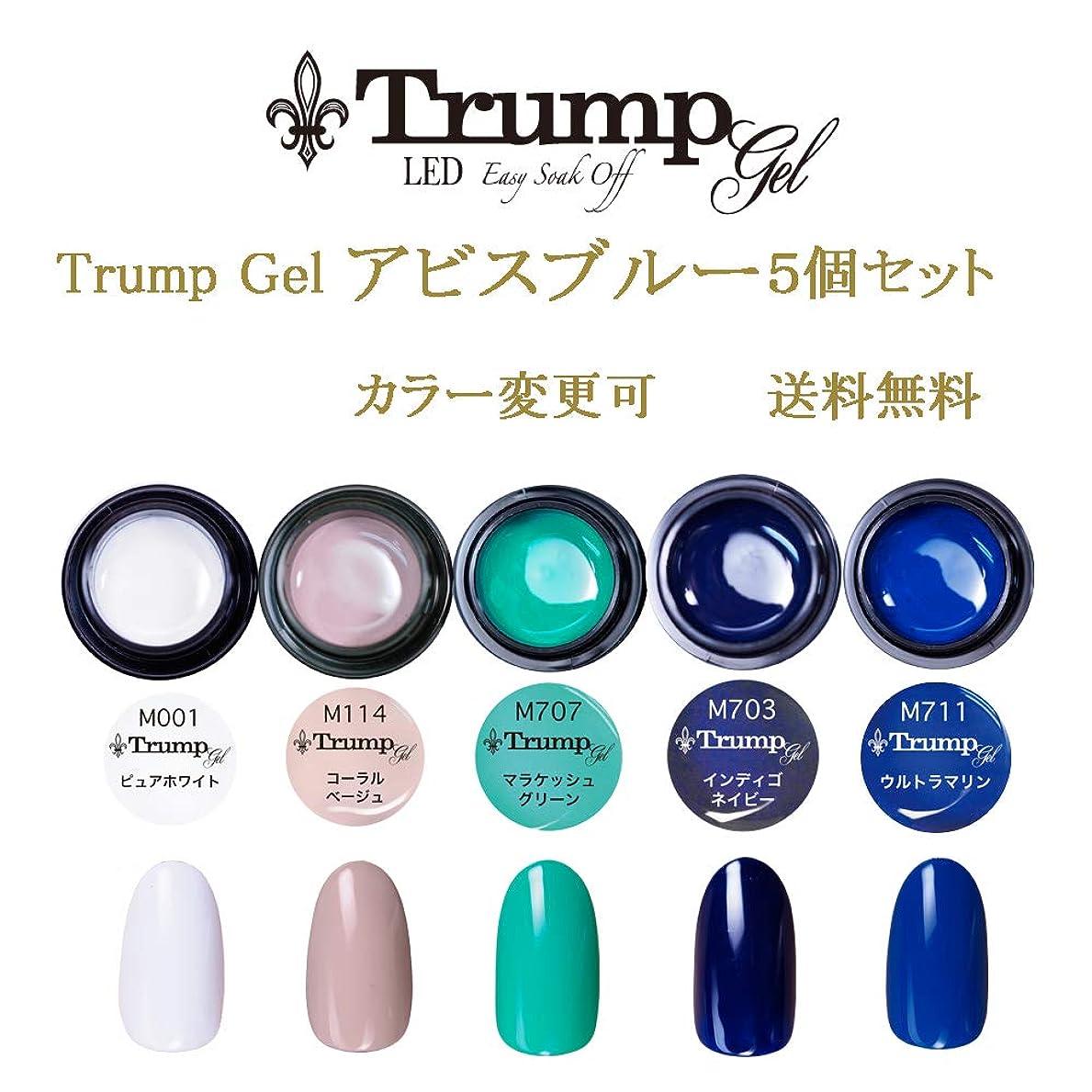 昇る人質しっかり日本製 Trump gel トランプジェル アビスブルーカラー 選べる カラージェル 5個セット ブルー ベージュ ターコイズ