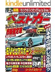 ベストカー 2021年 7月26日号 [雑誌]