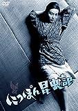 NIKKATSU COLLECTION にっぽん昆虫記 [DVD] - 左幸子, 岸輝子, 佐々木すみ江, 今村昌平