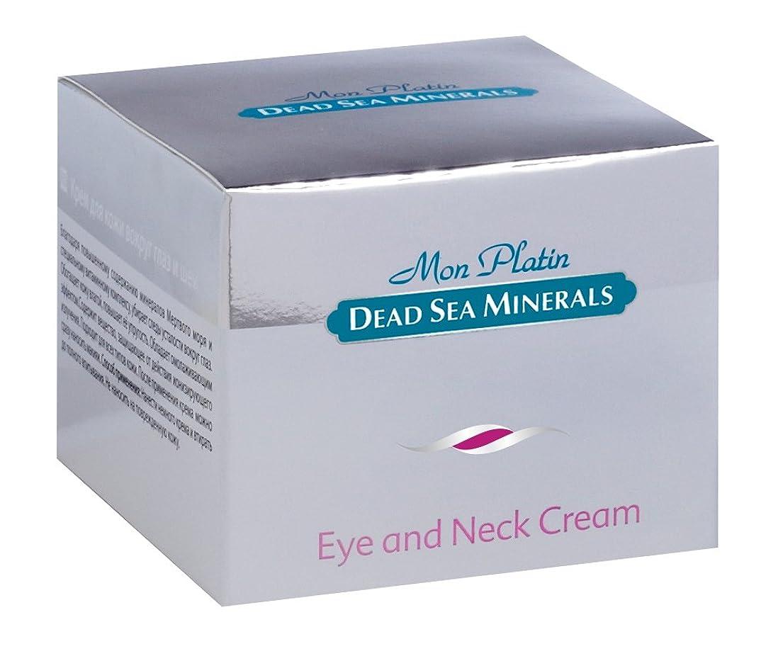 添加なだめる助けて眼と首のクリーム 50mL 死海ミネラル Eye & Neck Cream