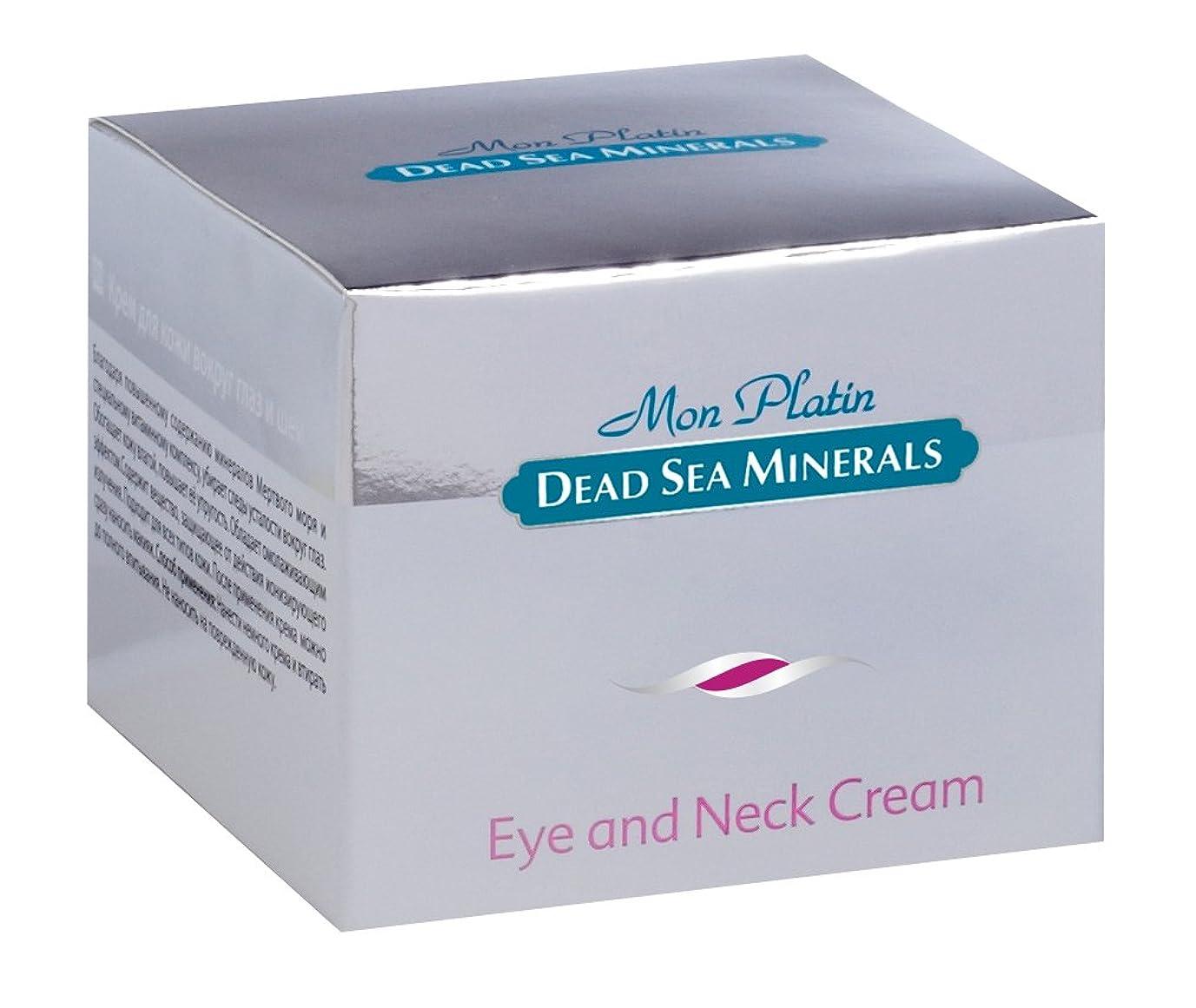 並外れて以降特許眼と首のクリーム 50mL 死海ミネラル Eye & Neck Cream