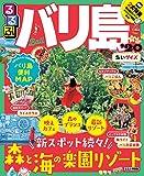 るるぶ バリ島'20(ちいサイズ)